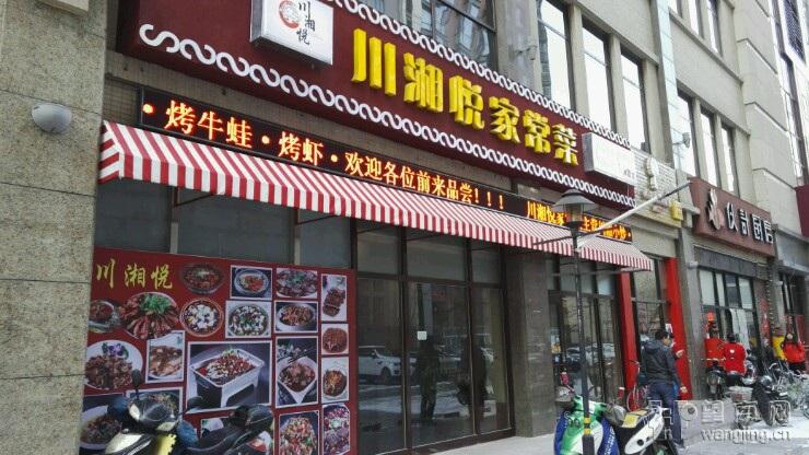 东北特色饺子装修图